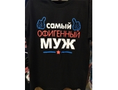 "Футболка ""Самый офигенный муж"" 7Е01"
