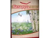 Беларусь Природа 12С32